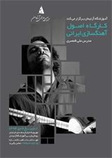 اولین کارگاه اصول آهنگ سازی ایرانی در کرج